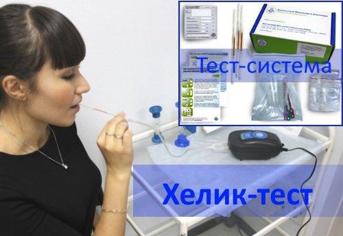 Helik-test
