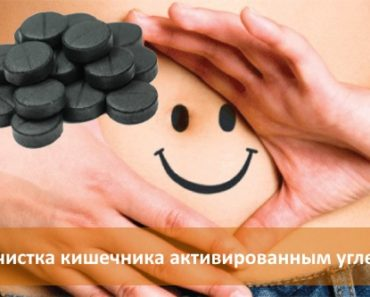 Ochistka-kishechnika-aktivirovannyj-uglem