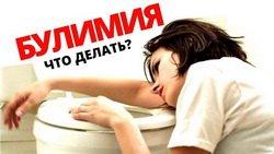 bulimiya-chto-delat
