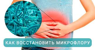 Как восстановить микрофлору кишечника