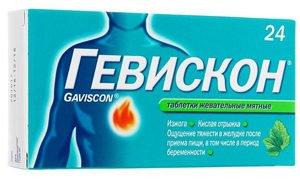 Препараты от изжоги: обзор таблеток и особенности их применения